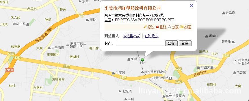 东莞市润祥塑胶原料有限公司